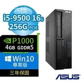 【南紡購物中心】ASUS 華碩 B360 SFF 商用電腦 i5-9500/16G/256G/P1000/Win10專業版/3Y