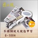 【日本精品】綠鐘匠之技G-1004不鏽鋼放大鏡指甲(單入)[54036]
