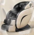 按摩椅 航科家用按摩椅豪華全自動小型太空豪華艙全身電動多功能老人器 mks韓菲兒