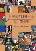 (二手書)世界著名跳蚤市場與古董市集