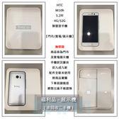 【拆封福利品】宏達電 HTC 10 M10h 5.2吋 4G/32G IP53防水塵等級 1200萬畫素 金屬機身 智慧型手機