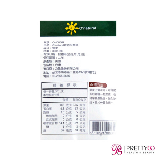 O'natural 歐納丘 藜麥(300g)【美麗購】
