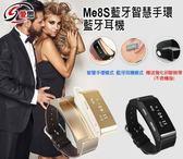 【小樺資訊】開發票運動手錶贈矽膠錶全新 IS愛思 Me8S藍牙智慧手環/藍牙耳機一鍵撥號記錄熱量