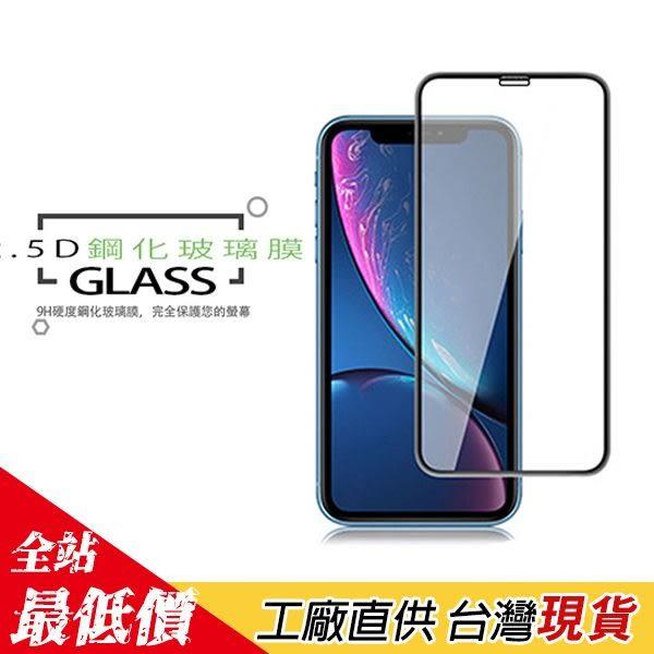 B510 [滿版] IPHONE XR X XS XSMAX 鋼化玻璃膜 2.5D 硬邊 9H 防刮 防爆 保護膜 【熊大碗福利社】