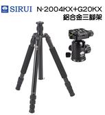 黑熊數位 SIRUI 思銳 N-2004KX 鋁合金三腳架 G20KX 雲台 腳架 相機 可拆單腳架