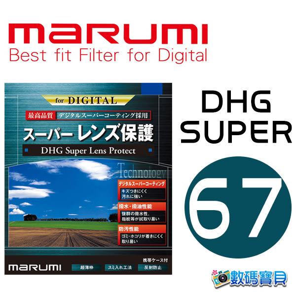 【免運】Marumi DHG Super 67mm 數位多層鍍膜 超薄框 保護鏡 (彩宣公司貨) PT
