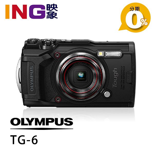 【6期0利率】64G+副電副充 Olympus Tough TG-6 防水相機 黑色 潛水相機 元佑公司貨 微距 4K TG6