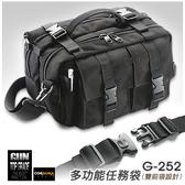 GUN#G-216 多功能任務袋(威力加強版)/美國CORDURA軍規面料