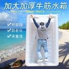 水桶 牛筋塑料水箱加厚加大長方形大號養魚龜水產養殖儲水桶泡瓷磚水槽 米家WJ