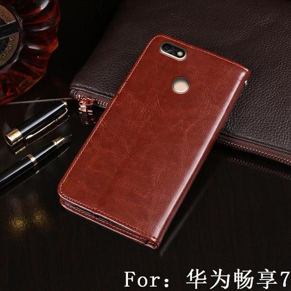 新品特價 適用于華為暢享7S手機錢包皮套插卡支架HUAWEI Enjoy 7plus防摔套