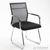 辦公椅職員會議椅學生宿舍弓形網椅麻將椅子電腦椅家用靠背凳  快意購物網