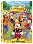 米奇妙妙屋:米奇的數字練習 DVD   【迪士尼開學季限時特價】 | OS小舖