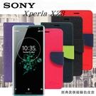 【愛瘋潮】索尼 SONY Xperia XZ3 經典書本雙色磁釦側翻可站立皮套 手機殼
