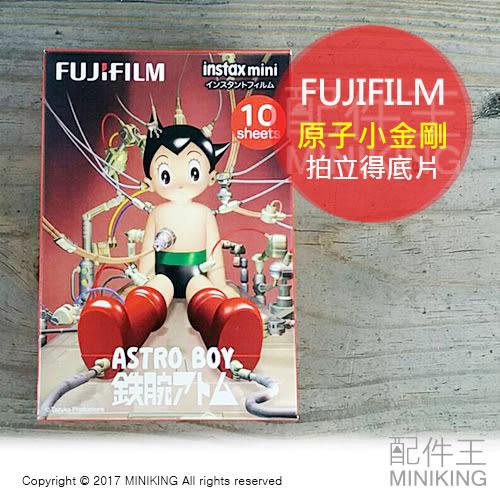 【配件王】FUJIFILM 富士 instax mini 原子小金剛 拍立得底片 Astro Boy