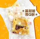 【吉嘉食品】蔓越莓雪Q餅(非素食含明膠)...
