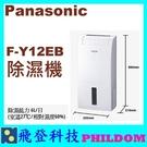 現貨 Panasonic 國際牌 F-Y...