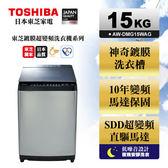 TOSHIBA 東芝鍍膜勁流雙渦輪超變頻15公斤洗衣機 AW-DMG15WAG **免基本安裝**