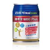 (箱購價)百仕可 BOSCOGEN 復易佳6000 Plus 營養素250ml*24罐  *維康*
