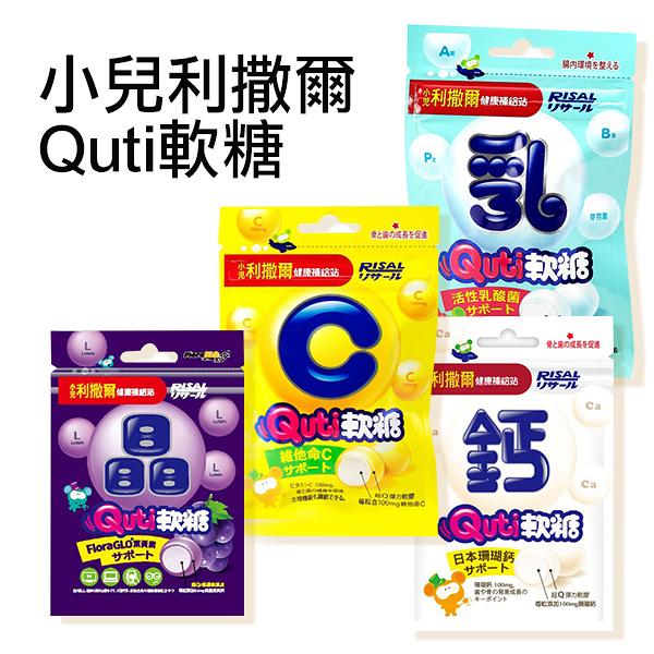 小兒利撒爾 Quti軟糖 25g 乳酸菌/維他命C/葉黃素/鈣 多款可選【PQ 美妝】