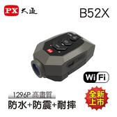 贈送 16G 記憶卡+安全帽魔法貼 PX大通 B52X 單車機車跨界記錄器