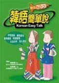 (二手書)韓語簡單說