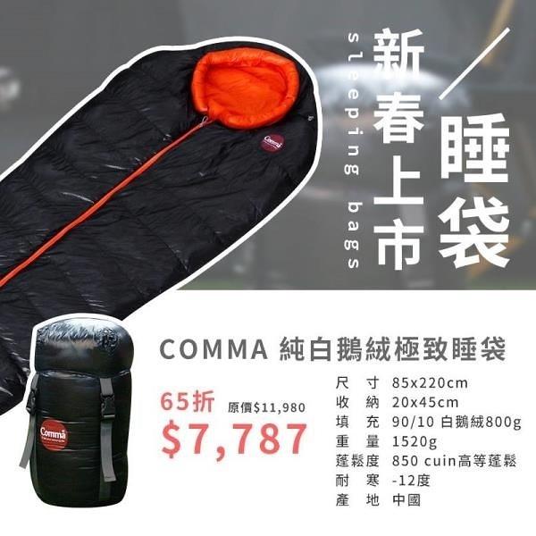 【南紡購物中心】【逗點COMMA】 純白鵝絨睡袋/-12度 800g鵝絨-早點名露營生活館