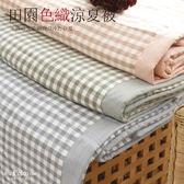 【R.Q.POLO】田園色織涼夏被/鋪棉/水洗棉四季被/空調被/冷氣毯(多色可選)