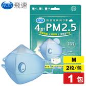 AOK 飛速 4合1 PM 2.5 防霧 呼氣閥 活性碳口罩 M (藍色) 2入/包 專品藥局【2014702】