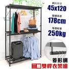 【居家cheaper】耐重菱形網45X120X178CM三層雙桿吊衣架組 (衣櫥組/鐵架/鐵力士架/收納架)