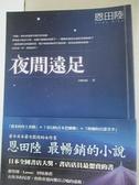 【書寶二手書T1/翻譯小說_G5X】夜間遠足_恩田陸, HIRAE
