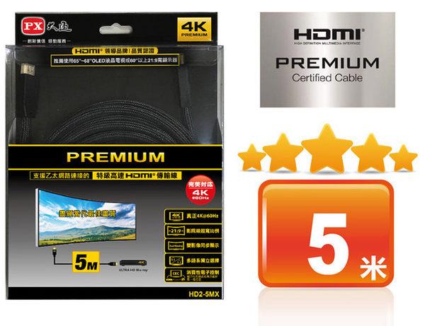 [ 中將3C ]  PX大通 PREMIUM特級高速HDMI傳輸線(5米) HD2-5MX
