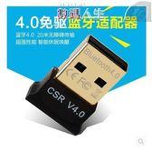 藍芽適配器 4.0台式機電腦髮射器接收器迷你usb 4.1 win7/8免驅4 0 數碼人生