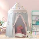 兒童帳篷游戲屋室內家用女孩男孩寶寶公主城堡小房子玩具屋蒙古包 果果輕時尚
