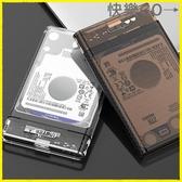 快樂購 外接硬碟盒 行動硬碟盒usb.0外接筆記本2.英寸sata機械固態硬碟盒子