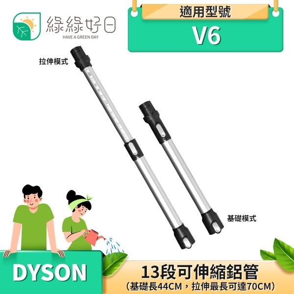 綠綠好日 DYSON 戴森 13段 可伸縮 鋁管 適 V6 吸塵器配件 延長管 鋁管 伸縮桿