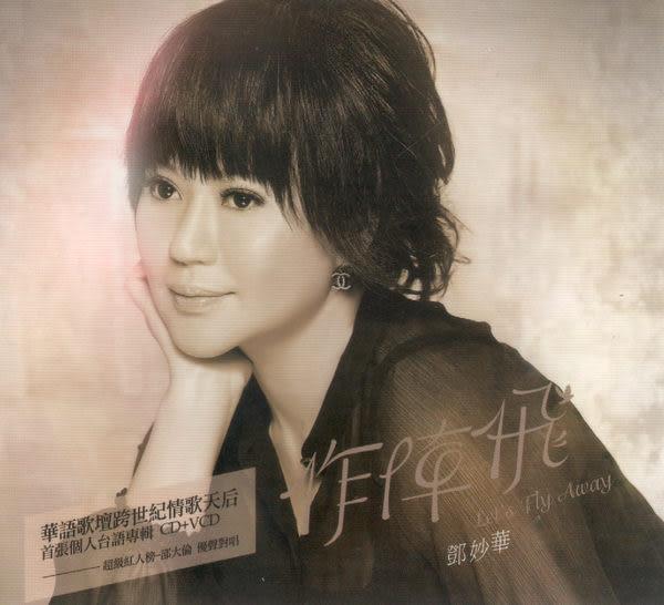 鄧妙華 作陣飛 CD附VCD (音樂影片購)