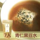 青仁黑豆水15gx7包入 幫助入睡 營養補給 促進新陳代謝 鼎草茶舖