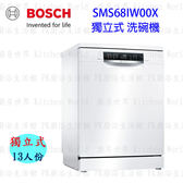 【PK廚浴生活館】 高雄 BOSCH 博世 SMS68IW00X 6系列 60cm 洗碗機 獨立式 實體店面 可刷卡