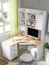 學習電腦桌台式家用臥室寫字台書櫃一體組合現代戶型一米轉角書桌QM 依凡卡時尚