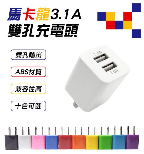 【coni shop】馬卡龍3.1A快充頭 手機充電 雙孔充電頭 快充 充電器 USB充頭 豆腐頭 iPhone 變壓器