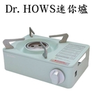 【JIS】K087 Dr.HOWS 馬卡龍 迷你爐 卡式爐 瓦斯爐 卡式瓦斯爐 2.0KW 妙管家 公司貨