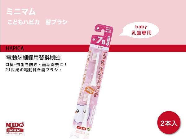 HAPICA BRT-7B 嬰兒電動牙刷替換刷頭牙刷/牙膏/口腔《Midohouse》