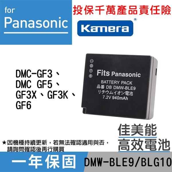 佳美能@攝彩@Panasonic BLE9/BLG10 電池 DMCGF3 GF5 GF3X GF3k gf6 gx7