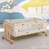 嬰兒床實木小尺寸搖籃寶寶BB搖窩新生兒睡籃可移動帶蚊帳簡易小床 生活樂事館NMS
