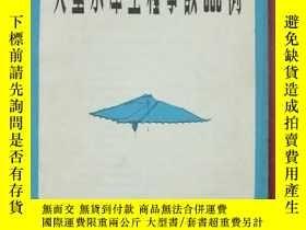 二手書博民逛書店罕見大型水庫工程事故300例237821 水利部 出版1981