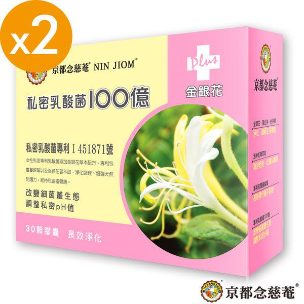 私密乳酸菌100億+金銀花蔓越莓洛神花萼萃取 2盒【京都念慈菴】