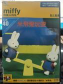 挖寶二手片-P15-041-正版DVD-動畫【我愛米飛兔:米飛愛玩耍 雙碟】-套裝 國英語發音 幼兒教育 YOYOT