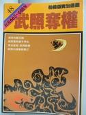 【書寶二手書T3/歷史_KSV】通鑑48-武照奪權_司馬光, 柏 楊, 麥光珪