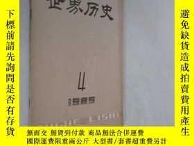 二手書博民逛書店世界歷史罕見1985年第4期Y19945