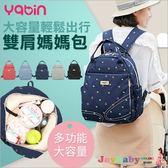 後背包媽媽包YABIN台灣總代理母嬰包手提包嬰兒外出包-JoyBaby